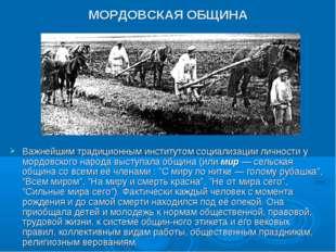 МОРДОВСКАЯ ОБЩИНА Важнейшим традиционным институтом социализации личности у м