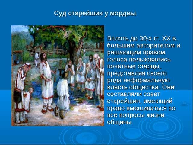 Суд старейших у мордвы Вплоть до 30-х гг. XX в. большим авторитетом и решающи...