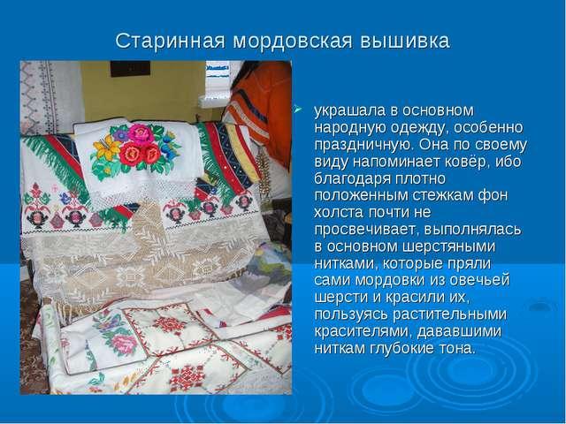 Старинная мордовская вышивка украшала в основном народную одежду, особенно пр...