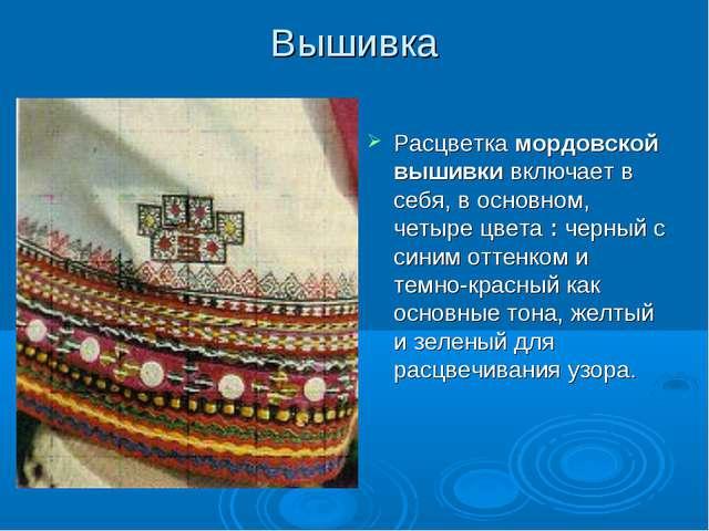 Вышивка Расцветка мордовской вышивки включает в себя, в основном, четыре цвет...