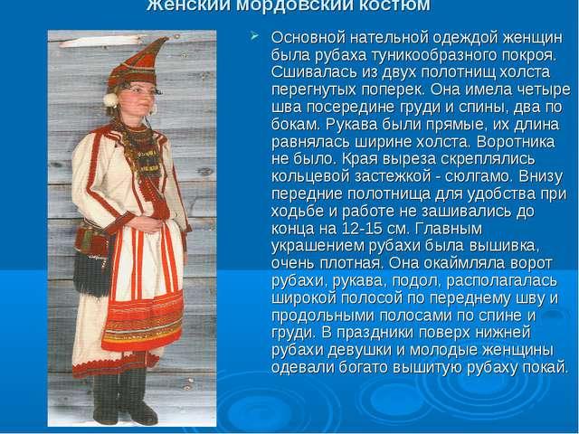 Женский мордовский костюм Основной нательной одеждой женщин была рубаха туник...