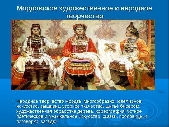 Мордовское художественное и народное творчество Народное творчество мордвы мн...