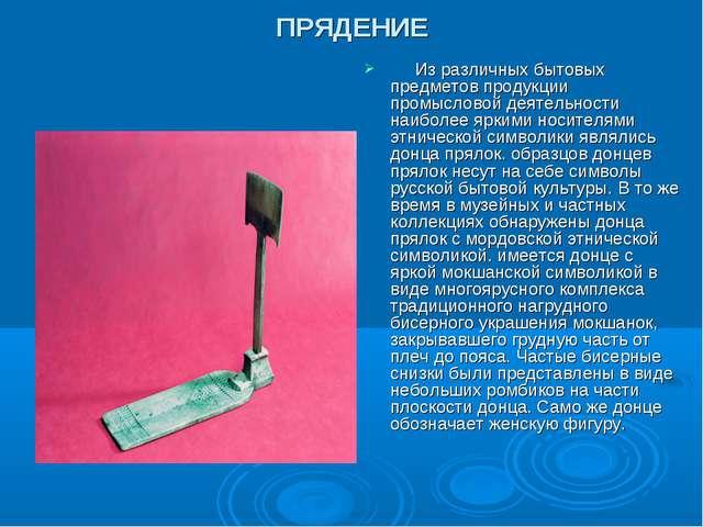 ПРЯДЕНИЕ Из различных бытовых предметов продукции промысловой деятельнос...