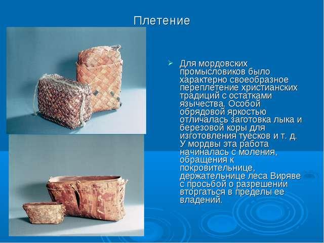 Плетение Для мордовских промысловиков было характерно своеобразное переплетен...