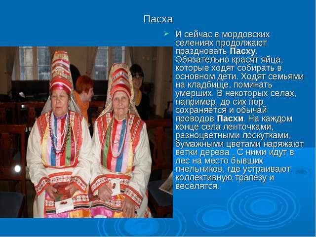 Пасха И сейчас в мордовских селениях продолжают праздновать Пасху. Обязательн...