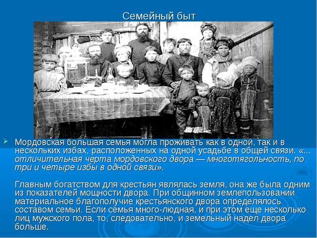 Семейный быт Мордовская большая семья могла проживать как в одной, так и в не...