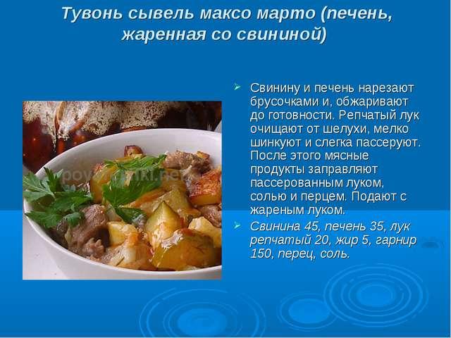 Тувонь сывель максо марто (печень, жаренная со свининой) Свинину и печень нар...
