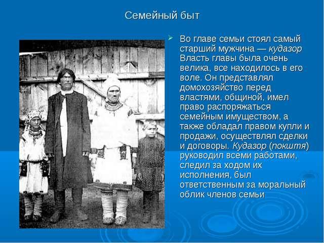 Семейный быт Во главе семьи стоял самый старший мужчина — кудазор Власть глав...
