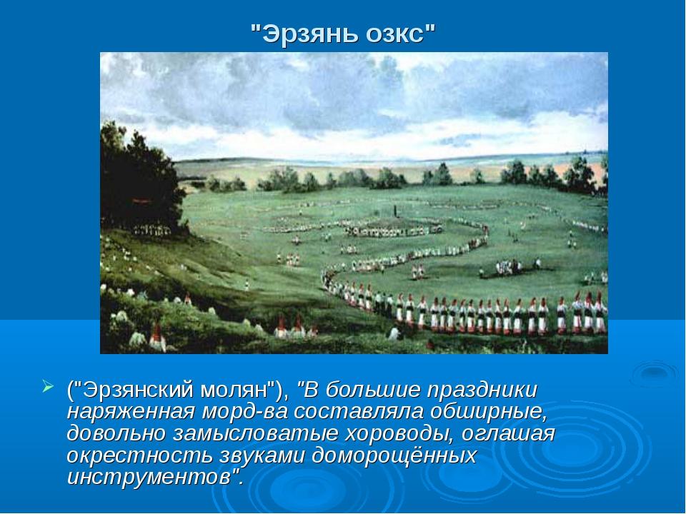 """""""Эрзянь озкс"""" (""""Эрзянский молян""""), """"В большие праздники наряженная морд-ва со..."""