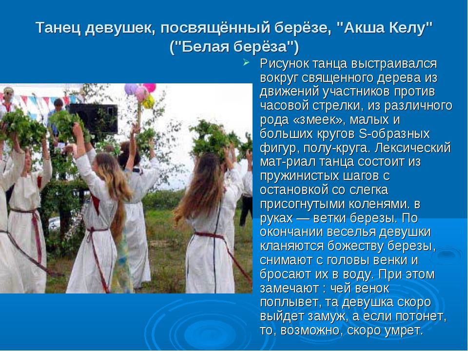 """Танец девушек, посвящённый берёзе, """"Акша Келу"""" (""""Белая берёза"""") Рисунок танца..."""