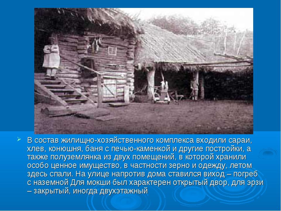 В состав жилищно-хозяйственного комплекса входили сараи, хлев, конюшня, баня...