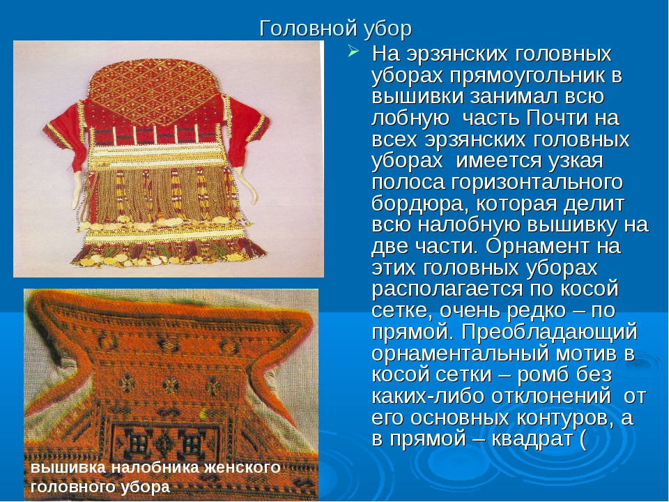 Головной убор На эрзянских головных уборах прямоугольник в вышивки занимал вс...