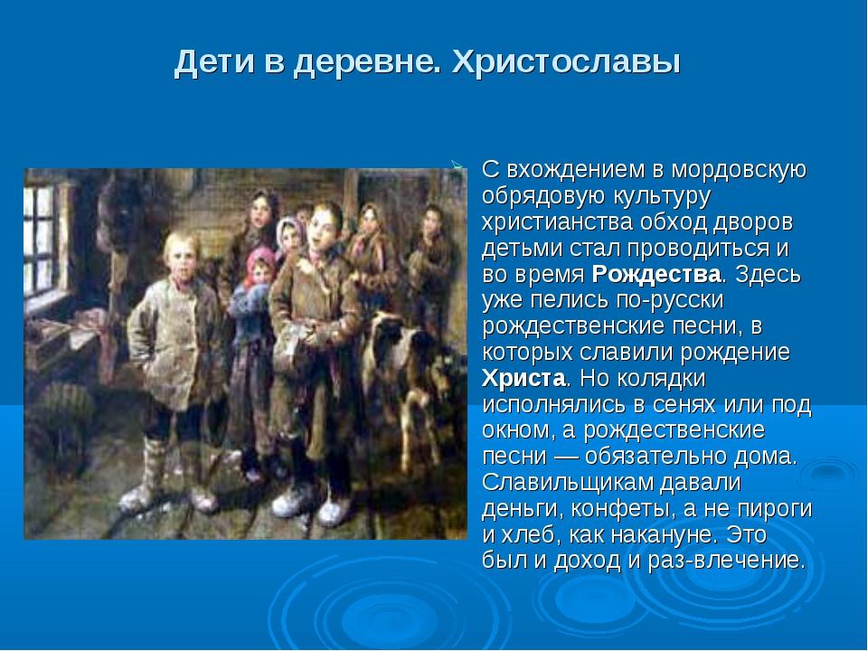 Дети в деревне. Христославы С вхождением в мордовскую обрядовую культуру хрис...