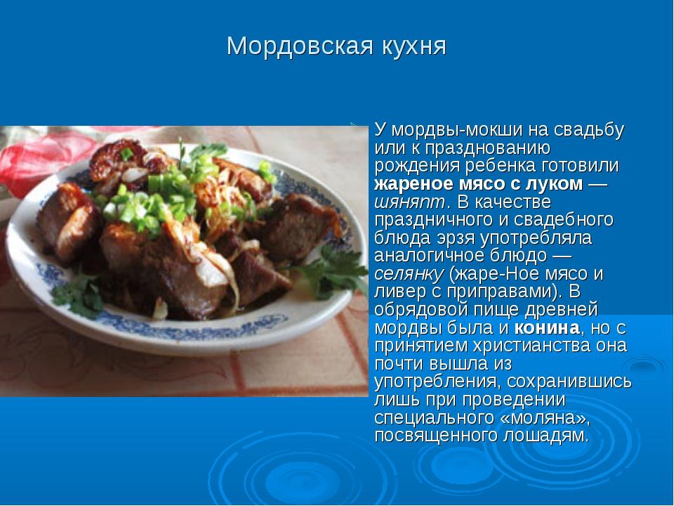 Мордовская кухня У мордвы-мокши на свадьбу или к празднованию рождения ребенк...