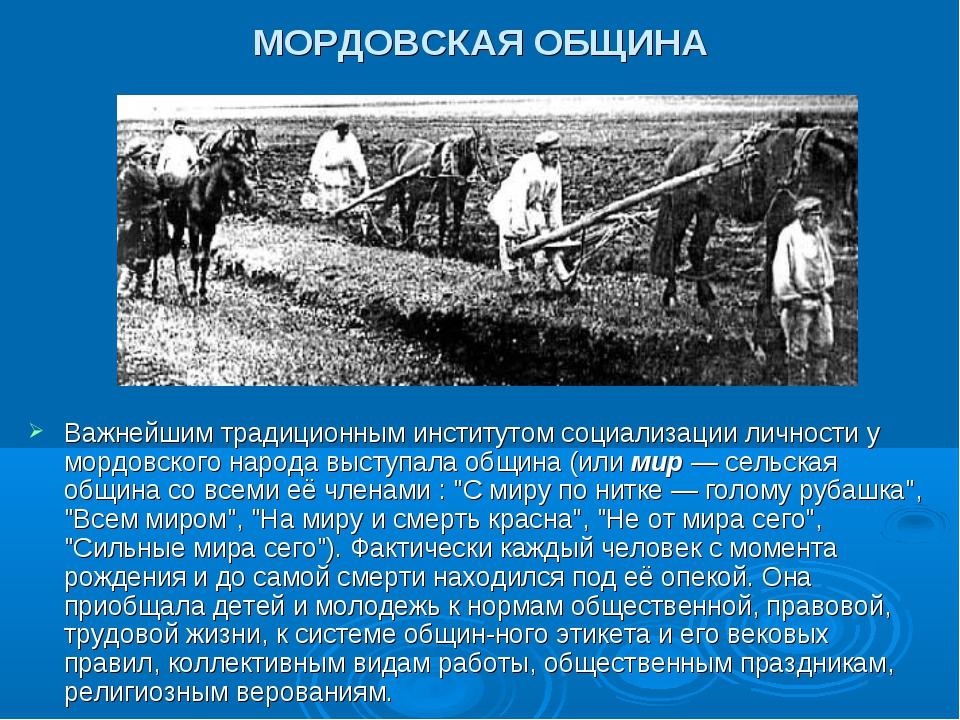 МОРДОВСКАЯ ОБЩИНА Важнейшим традиционным институтом социализации личности у м...
