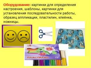 Оборудование: картинки для определения настроения, шаблоны, картинки для уста