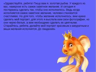 «Здравствуйте, ребята! Пишу вам я, золотая рыбка. У каждого из вас, наверное