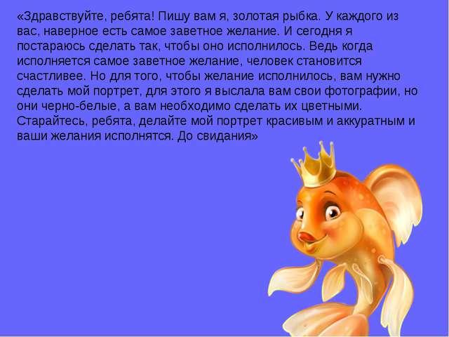 «Здравствуйте, ребята! Пишу вам я, золотая рыбка. У каждого из вас, наверное...