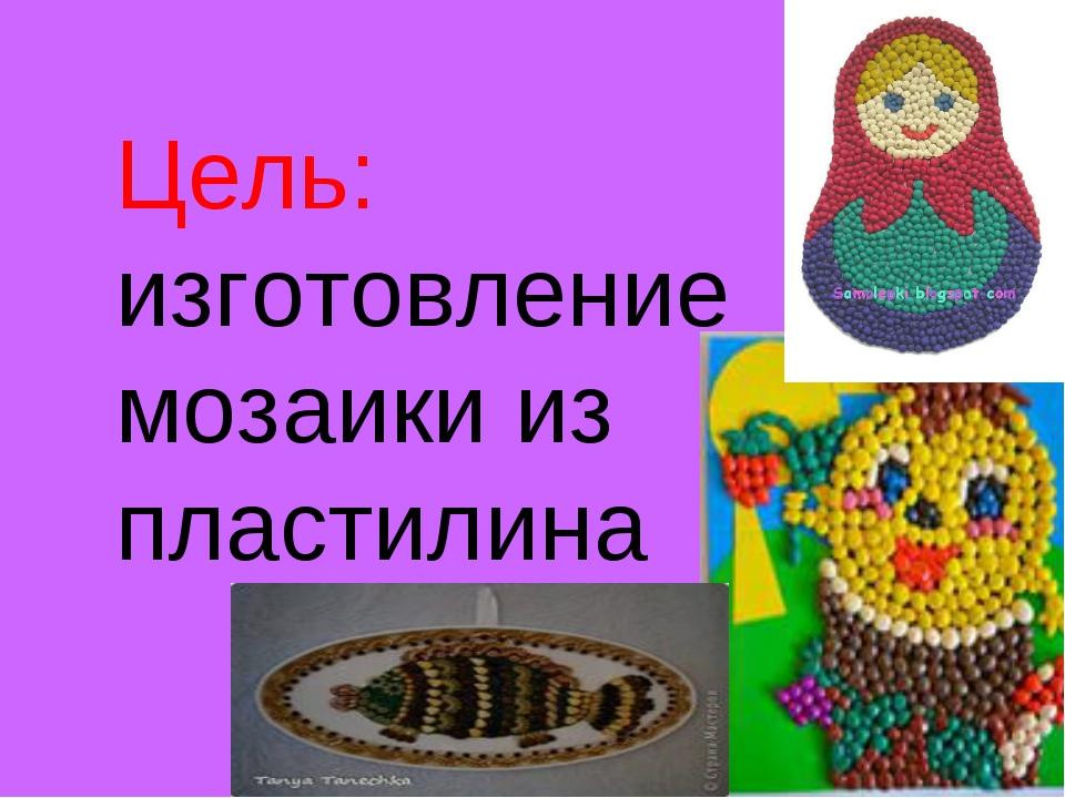 Цель: изготовление мозаики из пластилина
