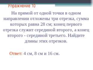 Упражнение 10 Ответ: 4 см, 8 см и 16 см. На прямой от одной точки в одном нап