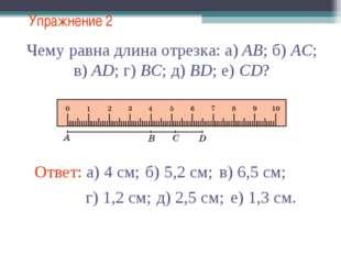 Упражнение 2 Чему равна длина отрезка: а) AB; б) AC; в) AD; г) BC; д) BD; е)