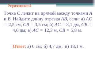 Упражнение 4 Ответ: а) 6 см; Точка С лежит на прямой между точками А и В. Най