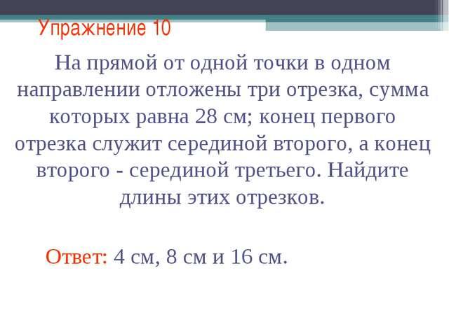 Упражнение 10 Ответ: 4 см, 8 см и 16 см. На прямой от одной точки в одном нап...