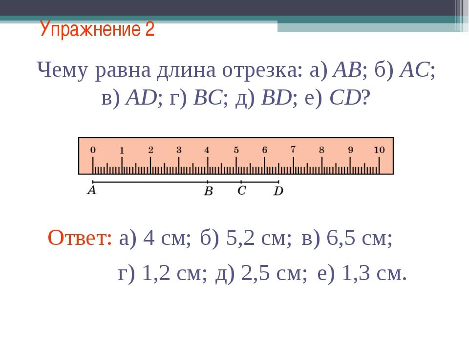 Упражнение 2 Чему равна длина отрезка: а) AB; б) AC; в) AD; г) BC; д) BD; е)...