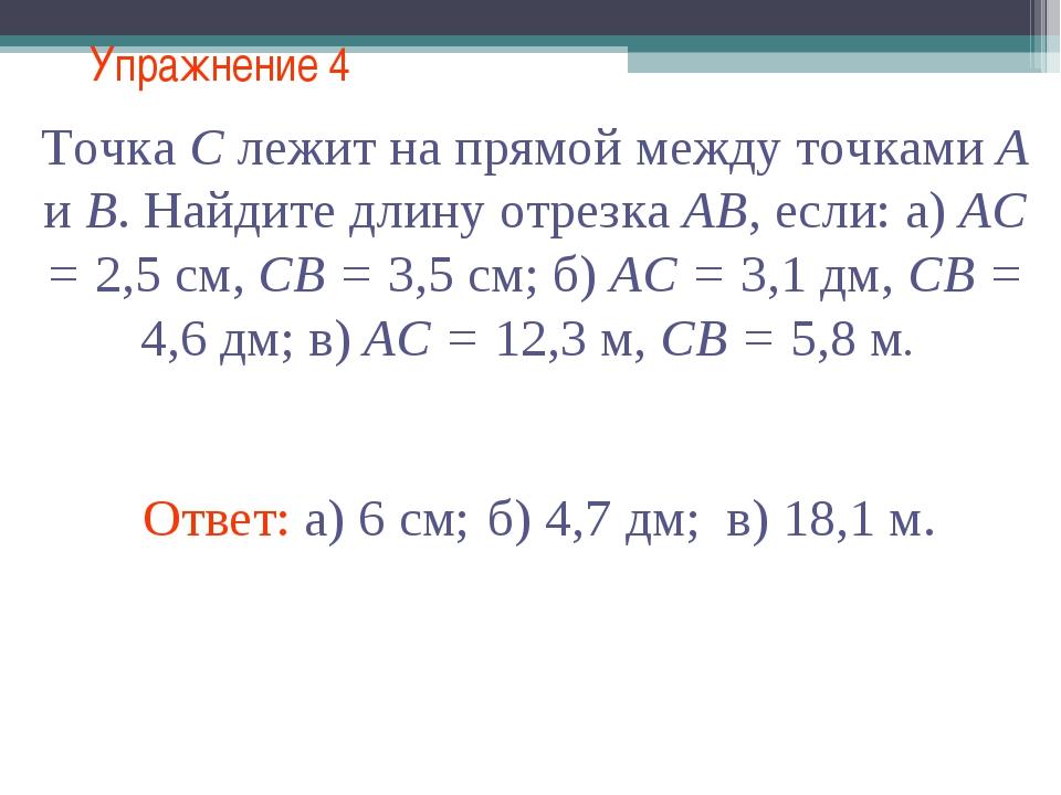 Упражнение 4 Ответ: а) 6 см; Точка С лежит на прямой между точками А и В. Най...