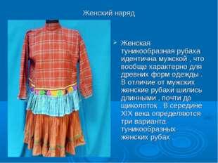 Женский наряд Женская туникообразная рубаха идентична мужской , что вообще ха