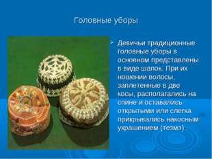 Головные уборы Девичьи традиционные головные уборы в основном представлены в