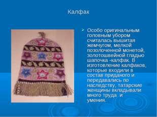 Калфак Особо оригинальным головным убором считалась вышитая жемчугом, мелкой