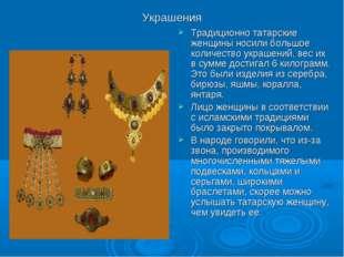 Украшения Традиционно татарские женщины носили большое количество украшений,