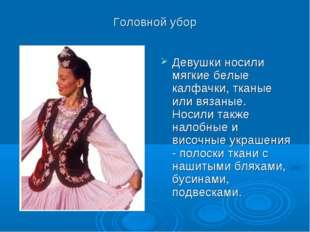 Головной убор Девушки носили мягкие белые калфачки, тканые или вязаные. Носил