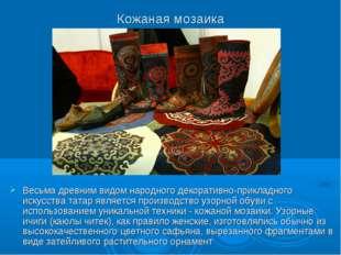 Кожаная мозаика Весьма древним видом народного декоративно-прикладного искусс
