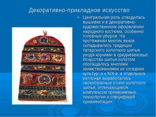 Декоративно-прикладное искусство Центральная роль отводилась вышивке и в деко