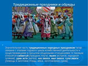 Традиционные праздники и обряды Значительная часть традиционных народных праз