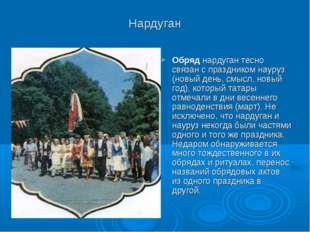 Нардуган Обряд нардуган тесно связан с праздником науруз (новый день, смысл,