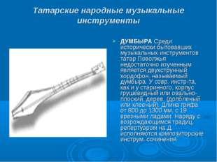 Татарские народные музыкальные инструменты ДУМБЫРА Среди исторически бытовавш