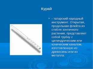 Курай - татарский народный инструмент. Открытая, продольная флейта из стебля