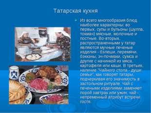 Татарская кухня Из всего многообразия блюд наиболее характерны: во первых, су
