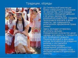 Традиции, обряды ДоОктябрьской революции браки совершались восновном по сва