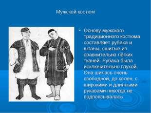 Мужской костюм Основу мужского традиционного костюма составляет рубаха и штан