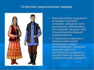 Татарская национальная одежда Женская рубаха украшалась воланами и мелкими сб