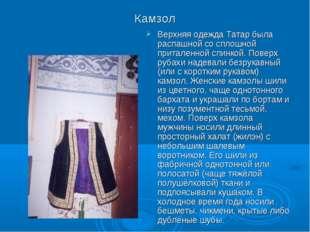 Камзол Верхняя одежда Татар была распашной со сплошной приталенной спинкой. П