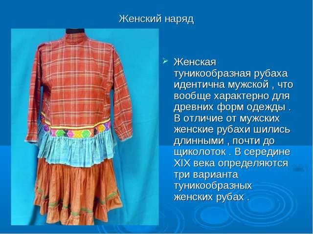 Женский наряд Женская туникообразная рубаха идентична мужской , что вообще ха...