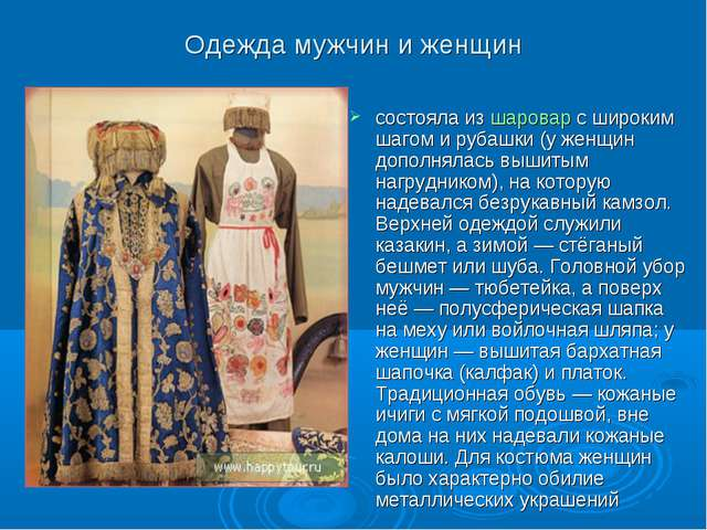 Одежда мужчин и женщин состояла из шаровар с широким шагом и рубашки (у женщи...