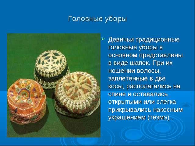 Головные уборы Девичьи традиционные головные уборы в основном представлены в...