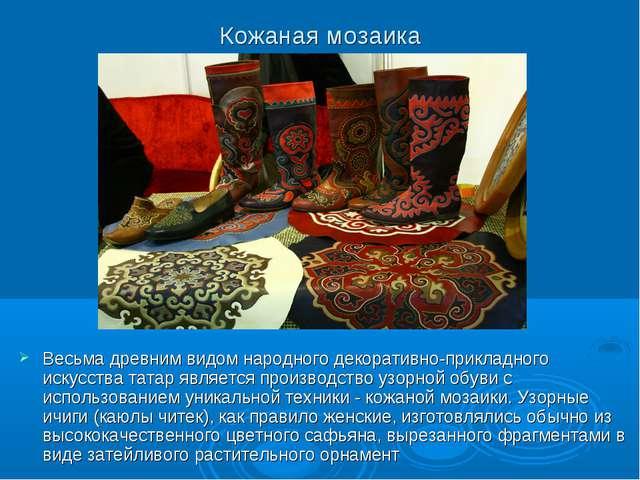 Кожаная мозаика Весьма древним видом народного декоративно-прикладного искусс...
