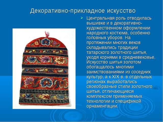 Декоративно-прикладное искусство Центральная роль отводилась вышивке и в деко...